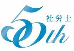 社労士50周年ロゴ